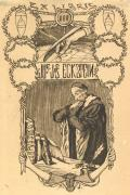 EX LIBRIS JUDr. JoS. ECKSTEIN (odkaz v elektronickém katalogu)