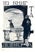 IZ KNIG T.A. LEŠNERA (odkaz v elektronickém katalogu)