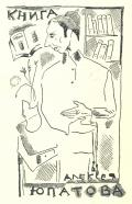 Kniga Alekse Jupatova (odkaz v elektronickém katalogu)