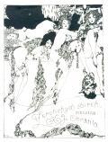 Z erotických sbírek bibliofila K.J.Obrátila (odkaz v elektronickém katalogu)