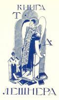 KNIHA T.A.LEŠNERA (odkaz v elektronickém katalogu)