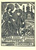 Iz knig Arsenija Leontijevicza Bezsonova (odkaz v elektronickém katalogu)