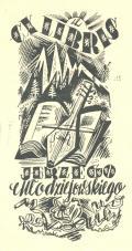 EX LIBRIS JERZEGO Modziejowskiego (odkaz v elektronickém katalogu)