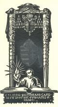 EX LIBRIS JUSTINIANI CARD SEREDI PRINC PRIMATIS R.HUNG (odkaz v elektronickém katalogu)
