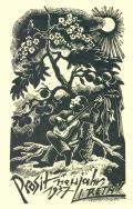 Prosit neujahr 1937 I. Réthy (odkaz v elektronickém katalogu)