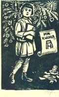 MÁ KNIHA AH (odkaz v elektronickém katalogu)