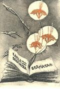 KARLA BAGINSKA GRAMATA (odkaz v elektronickém katalogu)