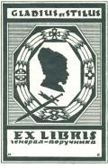 EX LIBRIS general-poručnika (odkaz v elektronickém katalogu)