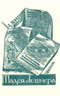 Ex libris Tadeusz Leszner (odkaz v elektronickém katalogu)