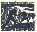 Ex libris van JOSEPH GOMPERS (odkaz v elektronickém katalogu)