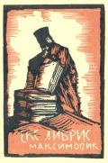 EKS LIBRIS MAKSIMOVIC (odkaz v elektronickém katalogu)